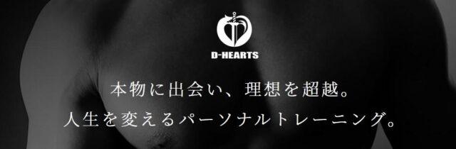 D-HEARTS パーソナルジム