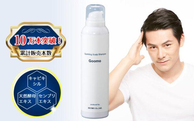 goomo炭酸スカルプシャンプー 特徴