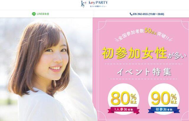key PARTY 街コン 婚活パーティー