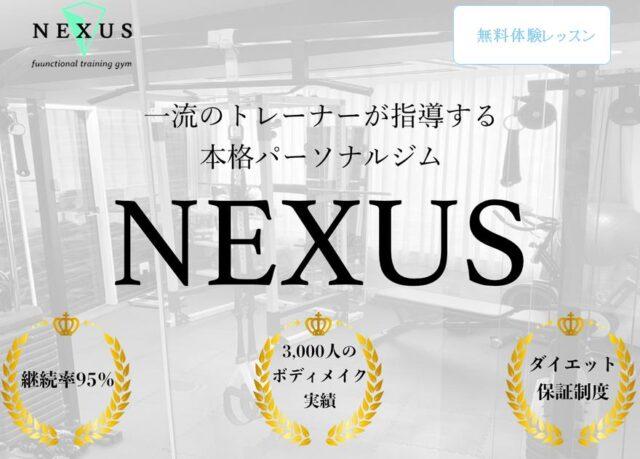 横浜 赤坂 パーソナルジム NEXUS