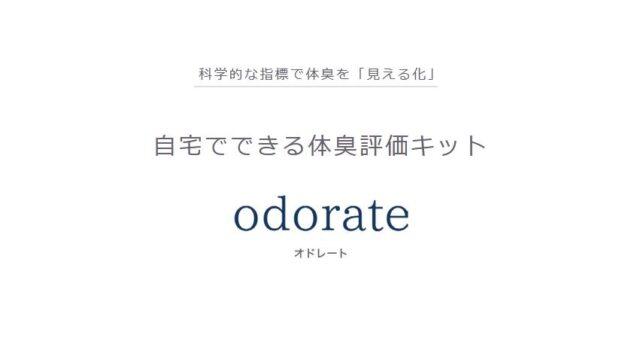 odorate オドレート
