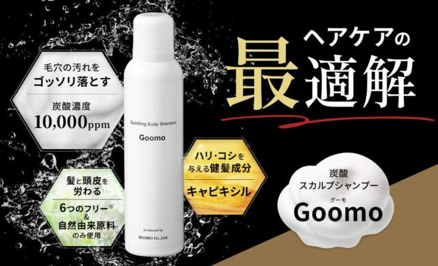 goomo炭酸スカルプシャンプー 販売店 価格 最安値
