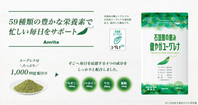石垣島の恵み健やかユーグレナ 販売店 価格 最安値