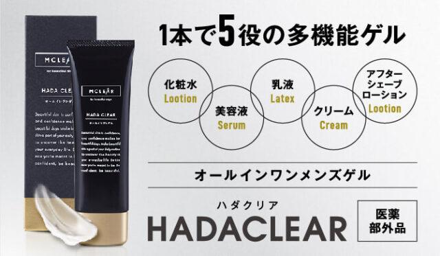 ハダクリア HADACLEAR 販売店 価格 最安値