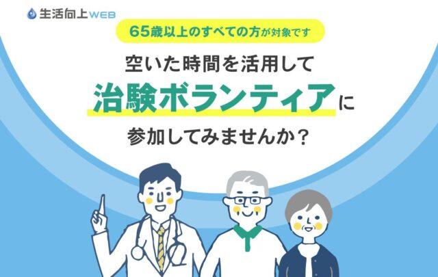 生活向上WEB 高齢者 治験