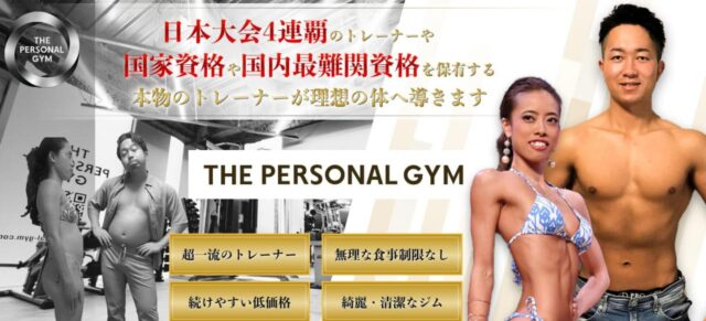 THE PERSONAL GYM ザ パーソナルジム