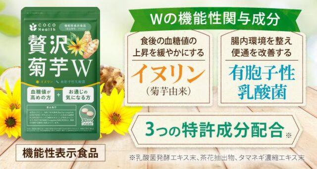 ココヘルス 贅沢菊芋W 特徴