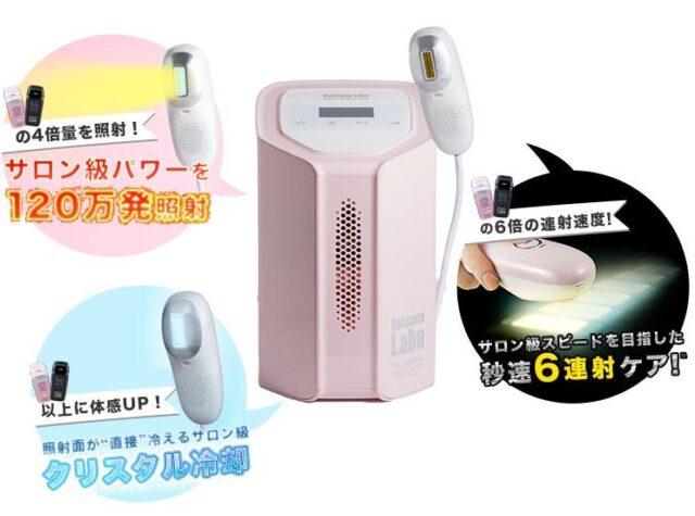 脱毛ラボ プロエディション Datsumo Labo Pro Edition 特徴