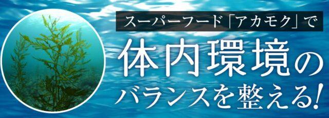 千寿藻タブレット 特徴