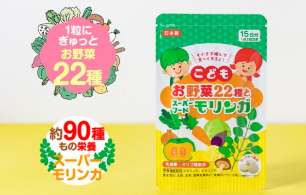 こどもお野菜22種とスーパーフードモリンガ お野菜22種とモリンガ 特徴