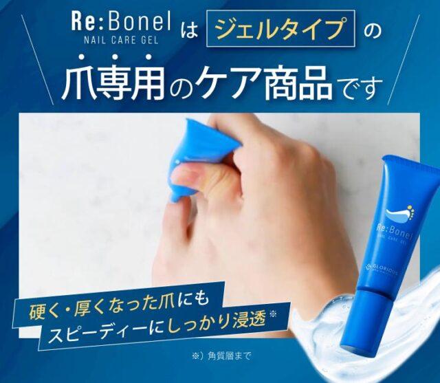 Re:Bonel リボネル 特徴