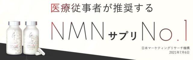 Gaah NMN INNER BEAUTY 特徴
