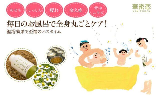 カミツレ研究所 華密恋薬用入浴剤
