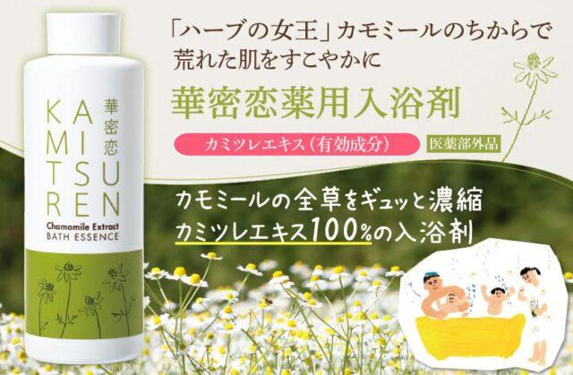 カミツレ研究所 華密恋薬用入浴剤 販売店 価格 最安値
