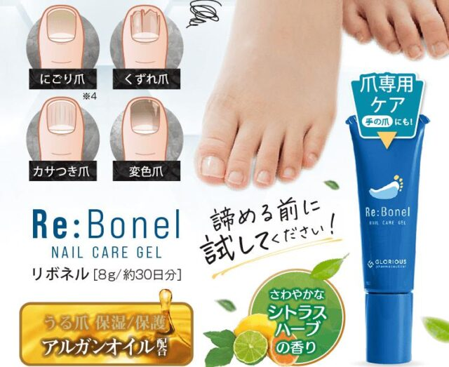 Re:Bonel リボネル