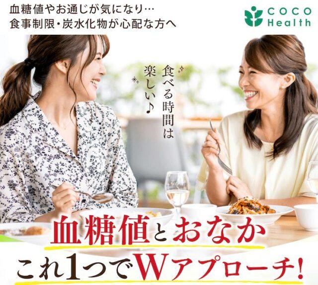ココヘルス 贅沢菊芋W